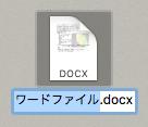 ファイルの拡張子を変更