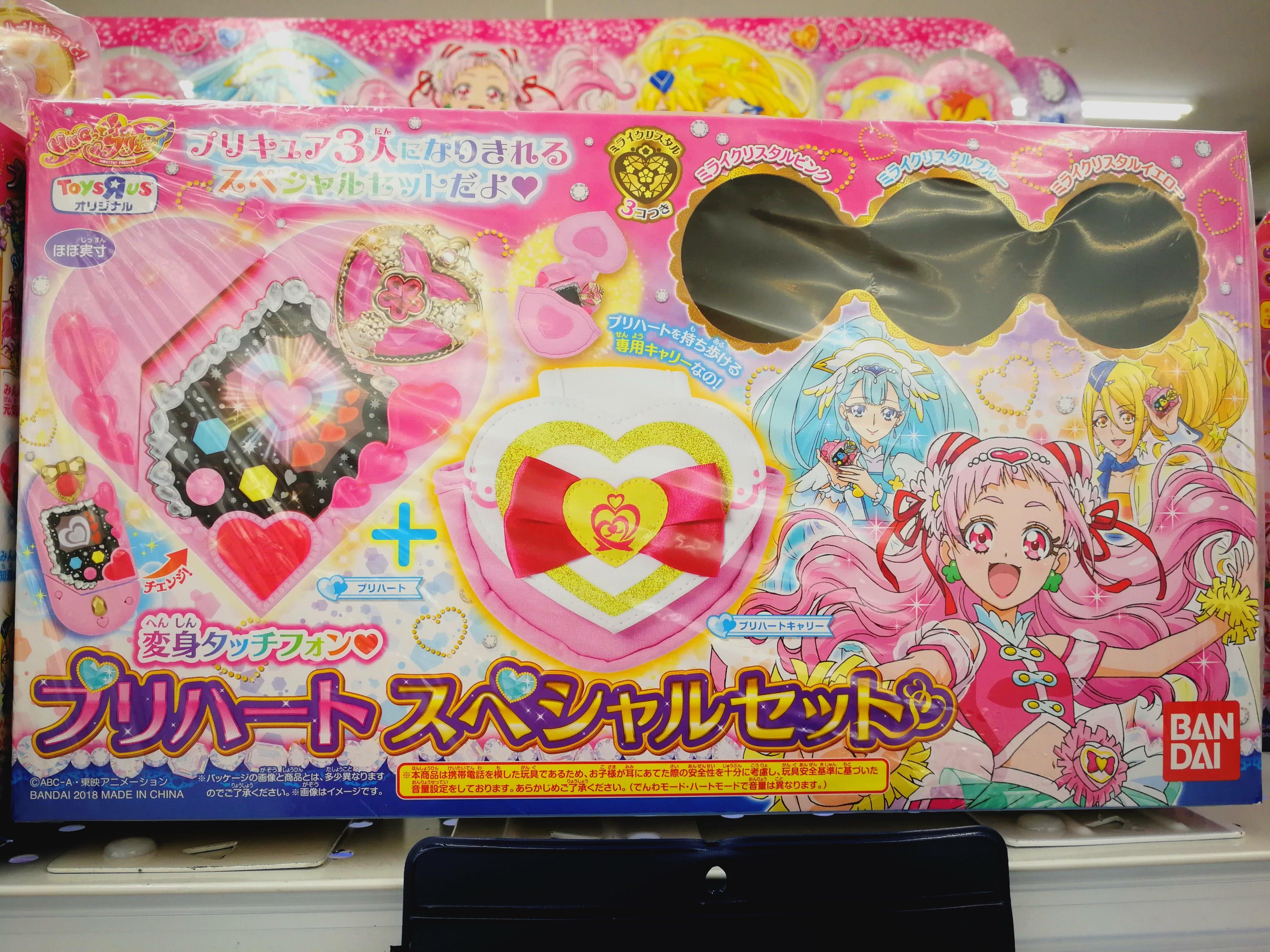 「HUGっと!プリキュア」プリハート スペシャルセット